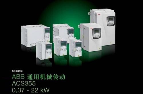 聊城ACS355系列变频器